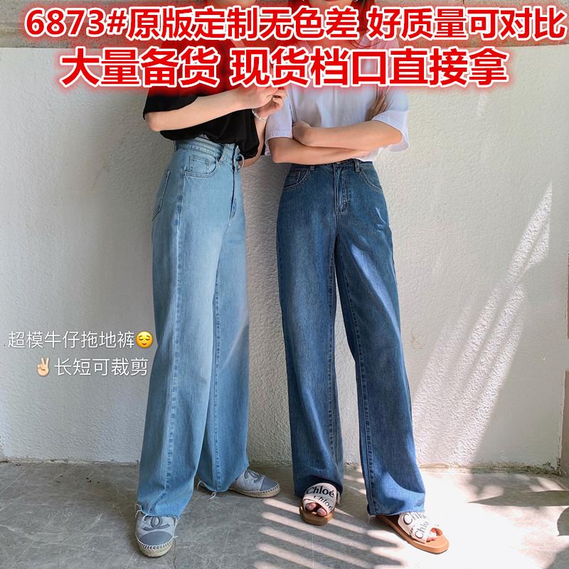 小宜定制 超模褲max!!高腰牛仔褲女春秋新款寬松顯瘦直筒闊腿褲