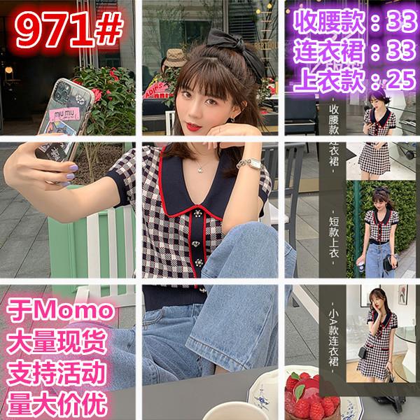 于momo2020新款復古冰絲針織上衣/連衣裙三件套女潮夏日香風