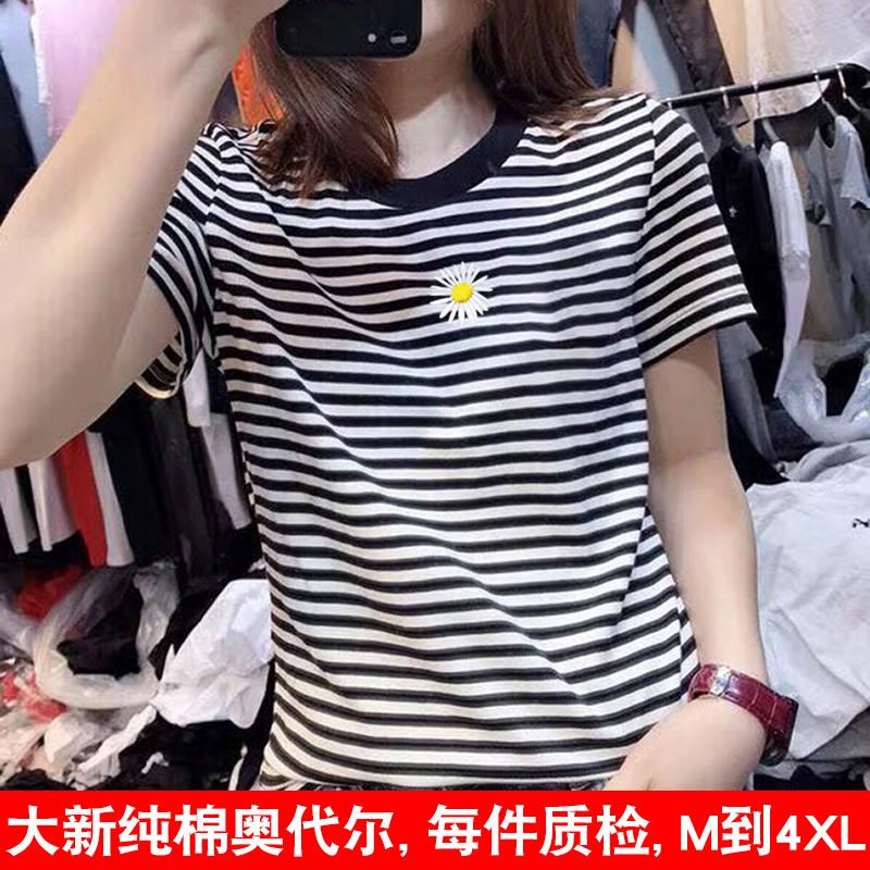 純棉大碼女裝2020夏裝官圖小雛菊圖案網紅超火t恤短袖女寬松