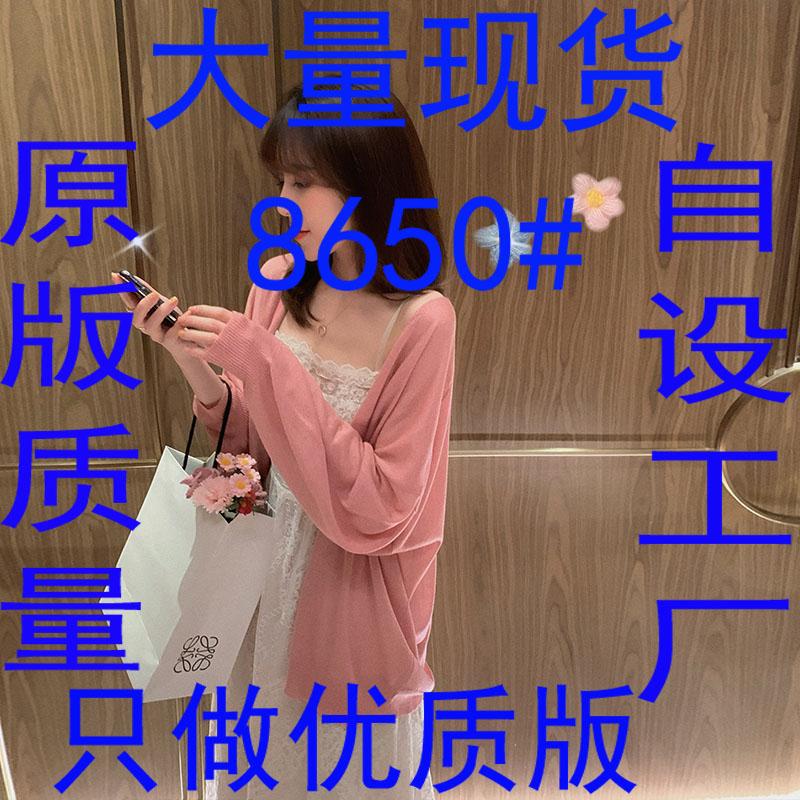 郭郭定制 夏季防晒衫女长袖薄款开衫外套网红针织衫宽松白色罩衫