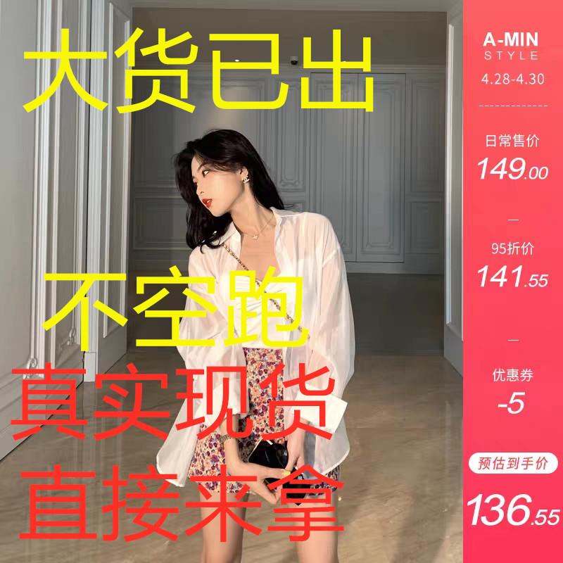 Aminstyle bi须拥有的慵懒风露背绑带心机衬衫防晒衫女设计感小众