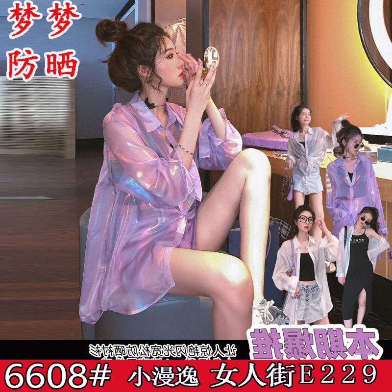 提前加購5月18日10點售價69.99 鹽系防曬襯衫女薄款寬松襯衣