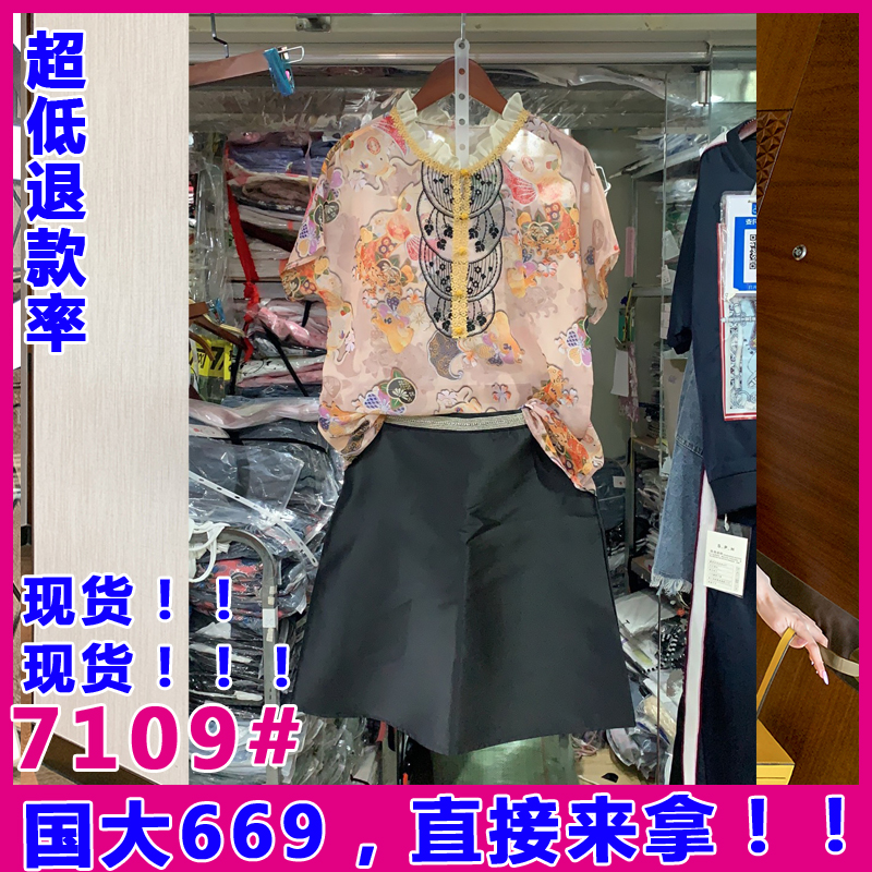 MIUCO木耳蕾絲花邊真絲印花上衣+高腰A字半裙套裝女2020夏季新款