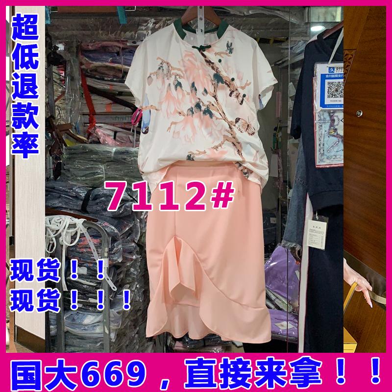 MIUCO真絲盤扣水墨印花上衣+不規則荷葉邊半裙套裝女2020夏季新款