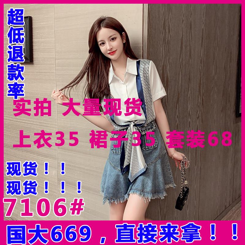 MIUCO拼接印花丝巾交叉系带衬衫+钉珠荷叶边短裙套装女2020夏季