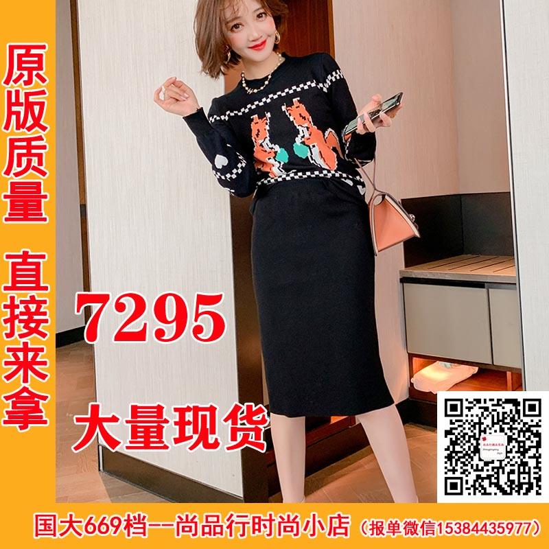 MIUCO個性混織圖案提花毛衣+高腰直筒一步裙套裝女裝2020秋冬新款