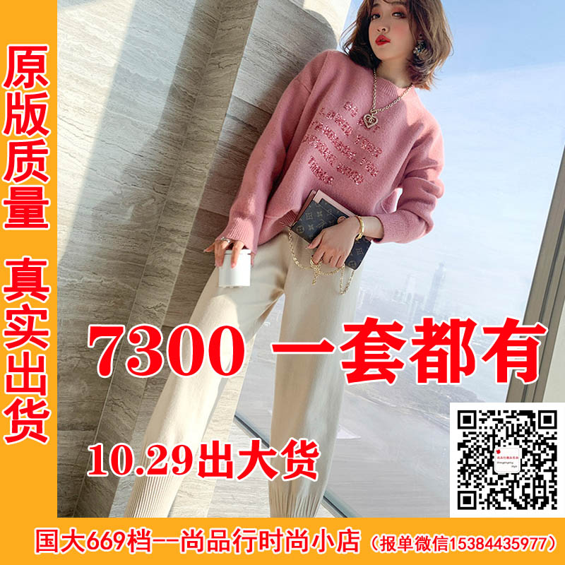 MIUCO減齡字母亮片寬松毛衣+高腰寬松針織休閑褲套裝女2020秋裝