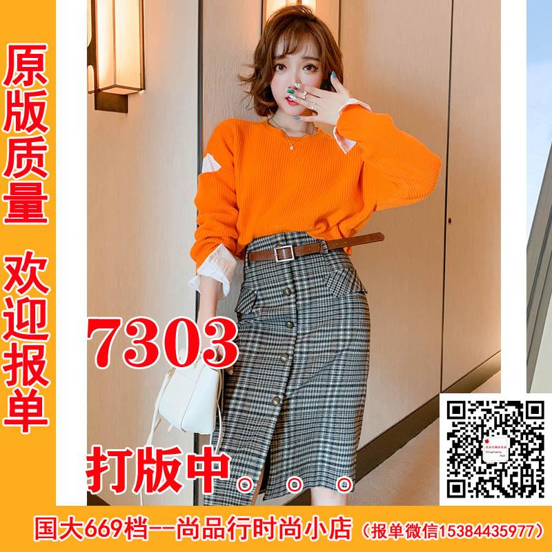 MIUCO针织拼衬衫假两件毛衣+开叉格子半身裙套装女装2020秋冬新款