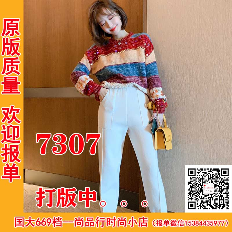 MIUCO重工亮片撞色条纹针织毛衣+显瘦束口裤套装女装2020秋冬新款