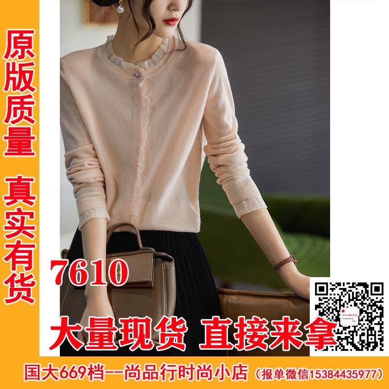 の[ZYJ361836VG] 回饋價 精致歐根紗 10羊絨奶昔筋骨 羊毛針織衫
