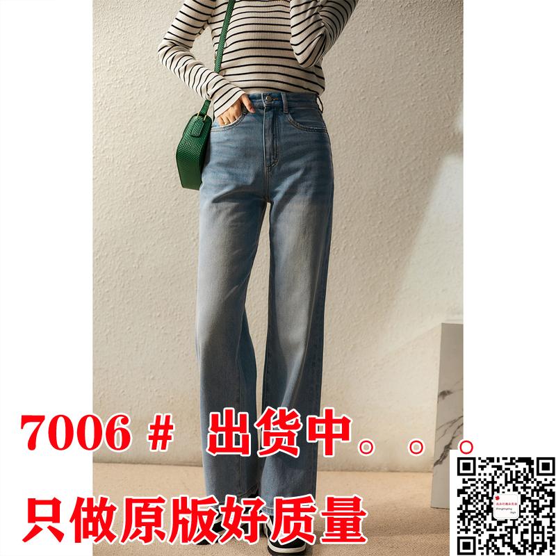 の[KZK362884AG]笑涵閣 率性灑脫 時裝感直筒藏肉 純棉斜紋牛仔褲