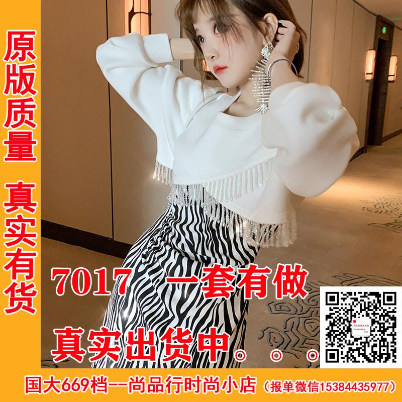 MIUCO珠鏈流蘇短款疊襟衛衣+斑馬紋吊帶裙兩件套女裝2021秋季新款