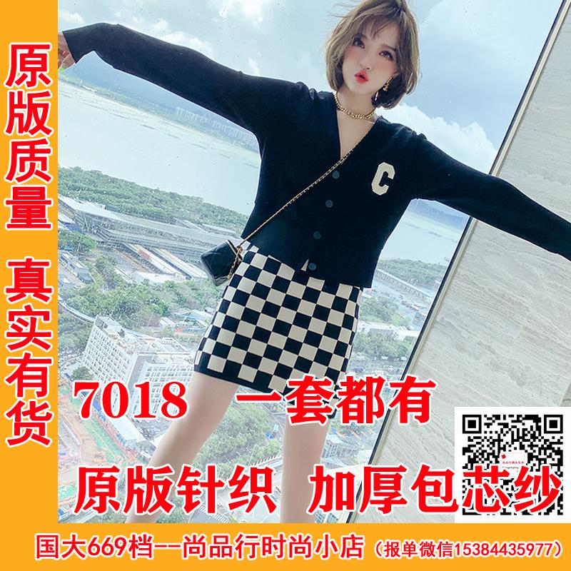 MIUCO舒適運動風薄款開衫外套+格子針織半身裙套裝女2021秋季新款