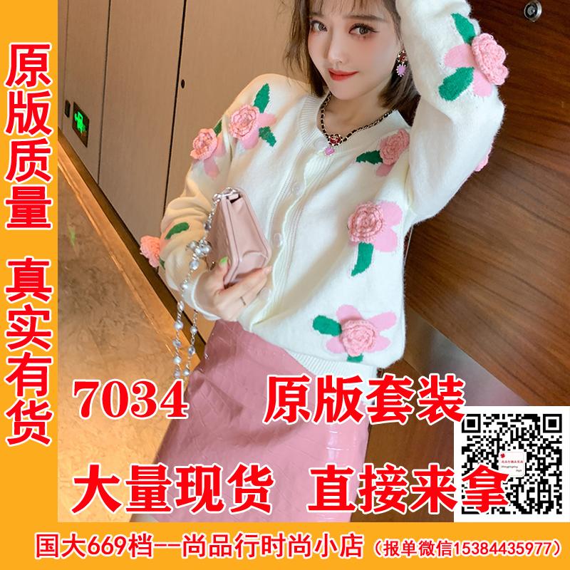 上新-清新甜美立體花朵提花針織衫+粉色PU皮短裙套裝女2021秋新款
