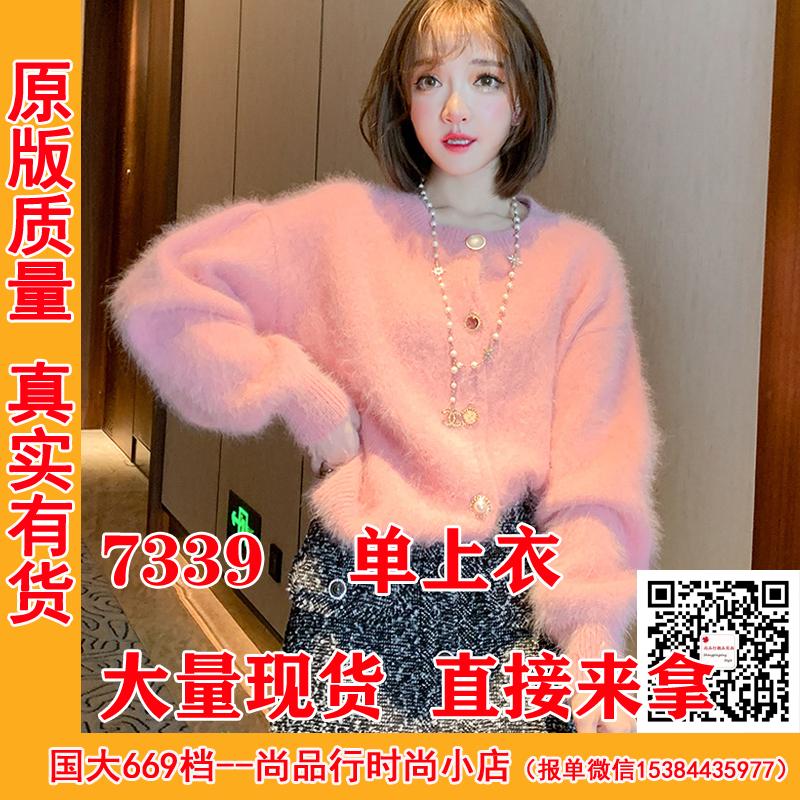 MIUCO絨毛混織圓領單排扣寬松百搭針織開衫外套女2021冬季新款
