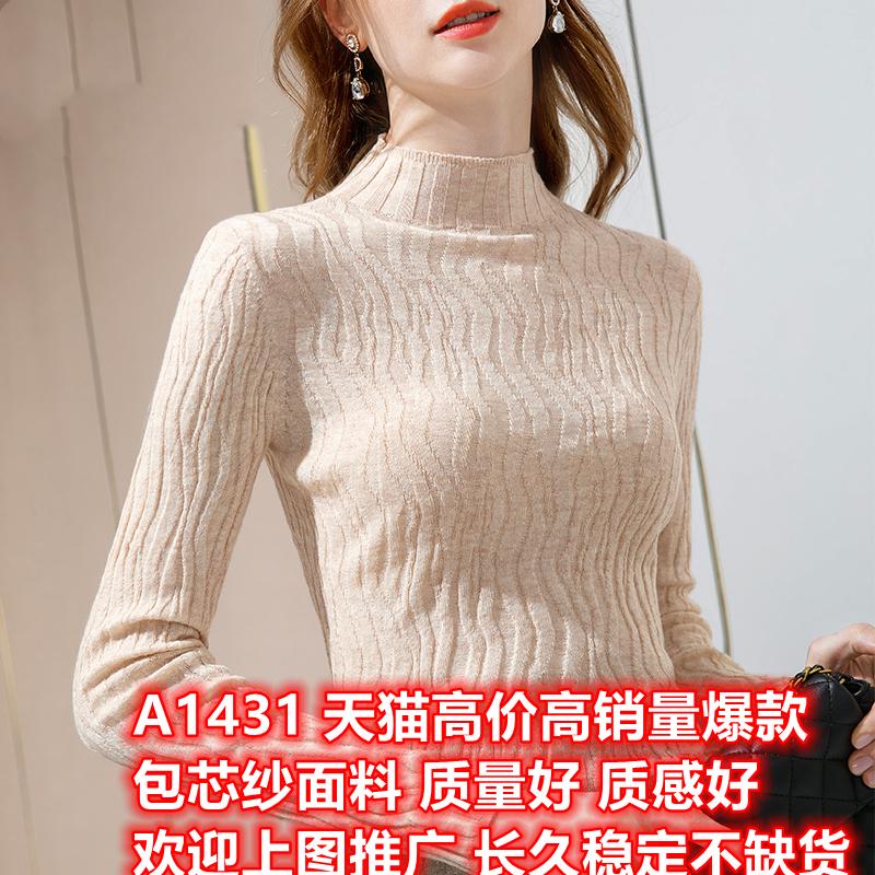 2021秋冬半高領羊毛打底衫女秋冬內搭長袖毛衣洋氣小衫褶皺針織衫