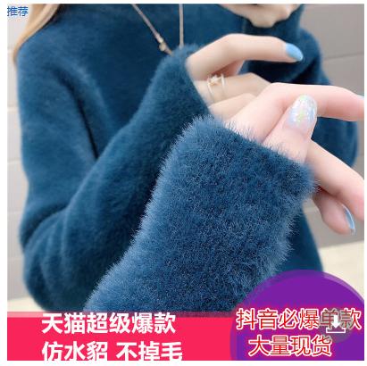 毛衣女2021秋冬新款寬松水貂絨慵懶風圓領打底衫加厚女士針織毛衫
