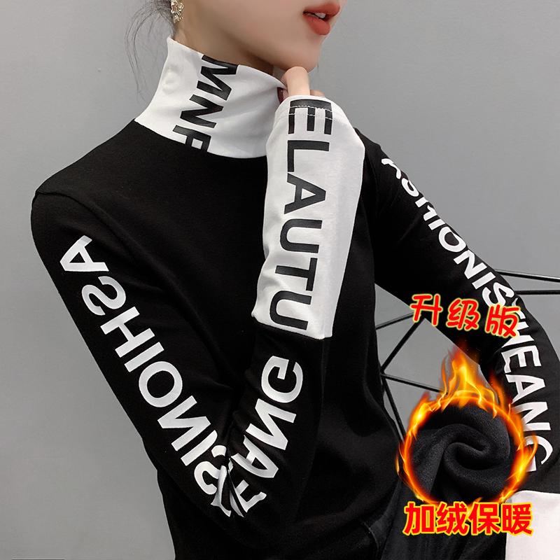实拍实价加绒加厚高领打底衫2021秋冬新款修身洋气上衣长袖T恤潮